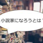 日本一の小説投稿サイト「小説家になろう」とは? 全ての機能が無料で使えて激熱!